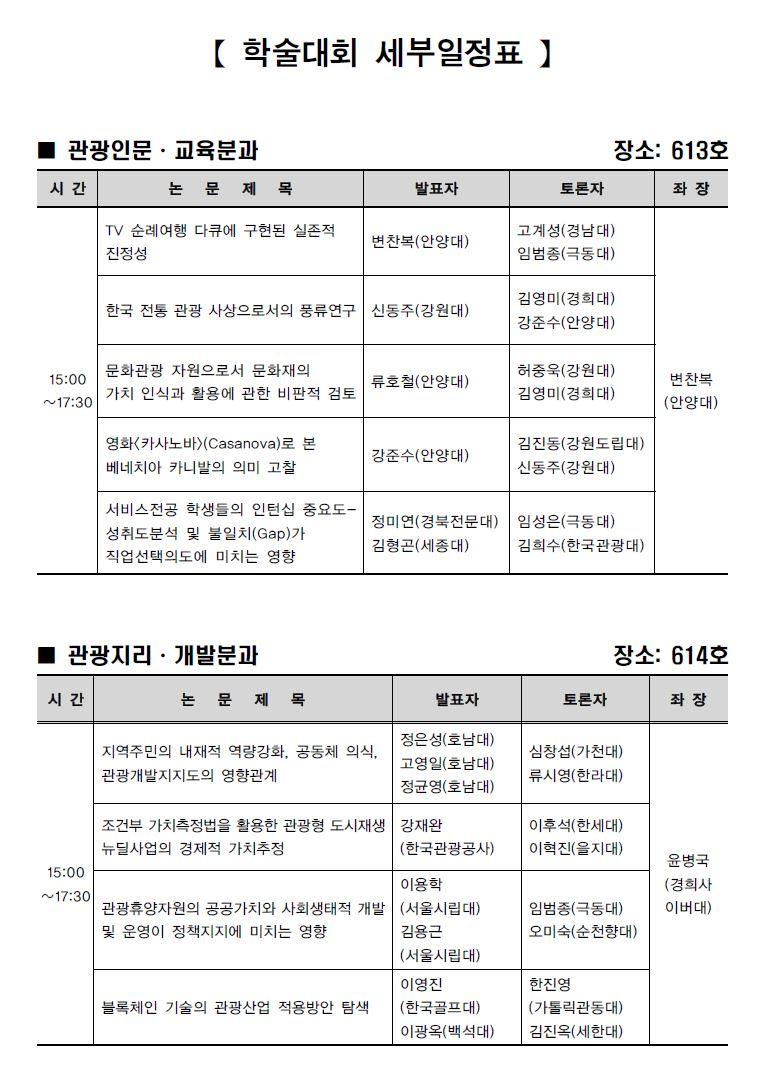 학술대회 세부일정표_1.JPG