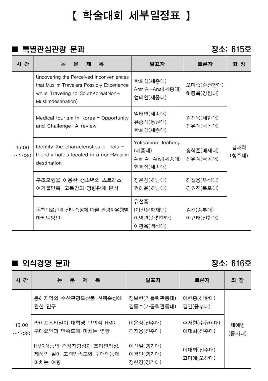 학술대회 세부일정표_2.JPG