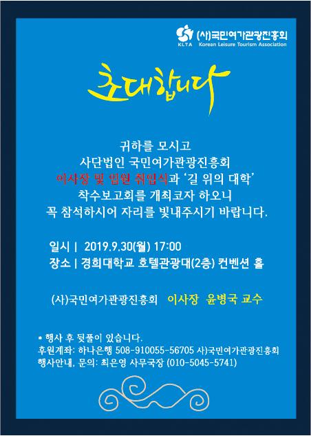 (사)국민여가관광진흥회.jpg