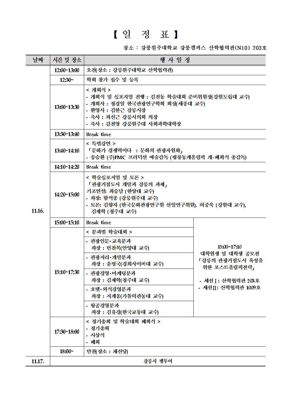 2019 강릉추계학술대회_세부일정표(최종)001.jpg