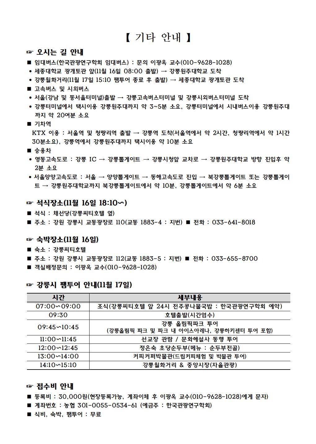 2019 강릉추계학술대회_세부일정표(최종)004.jpg